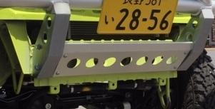 フロントハイブリッドバンパー用フロントスキッドプレート T3仕様