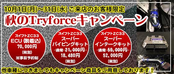 【ご来店者様限定】秋のTryforceキャンペーン 2018年10月1日(月)~10月31日(水)
