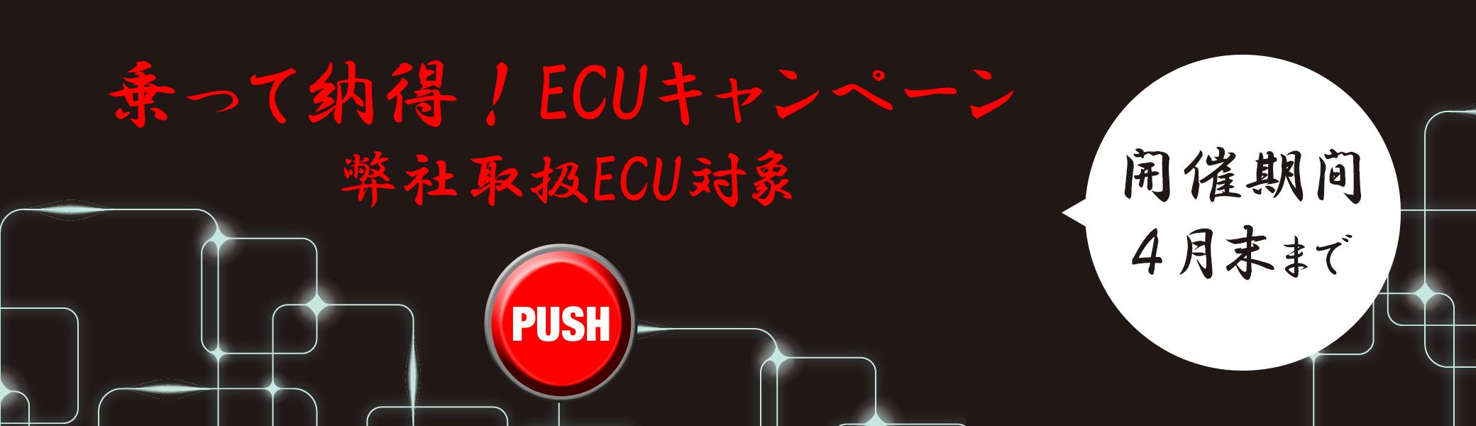 乗って納得ECUキャンペーン