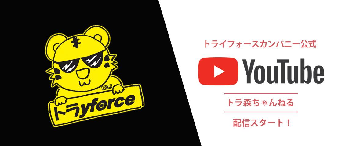 トライフォース公式 youtube トラ森ちゃんねる